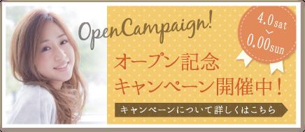 オープン記念キャンペーン開催中!